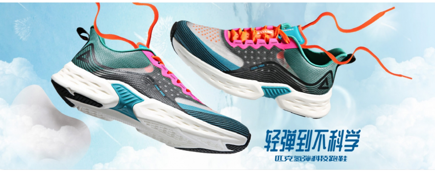 peak sneakers